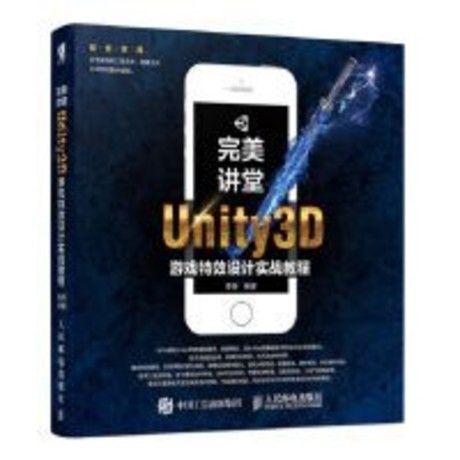 完美講堂Unity3D游戲特效設計實戰教程