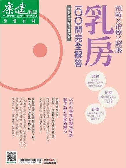 康健雜誌 特刊/2020 第98期:乳房100問完全解答