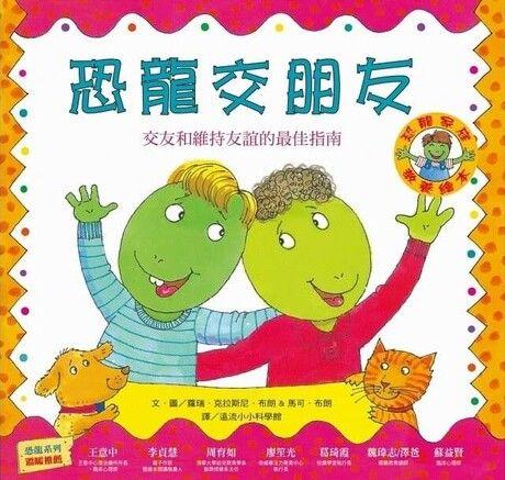 恐龍交朋友:交友和維持友誼的最佳指南(恐龍家庭教養繪本1)(精裝)
