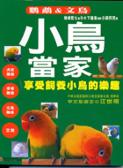 小鳥當家:鸚鵡&文鳥