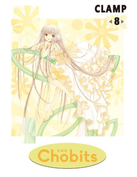 Chobits 愛藏版 8完