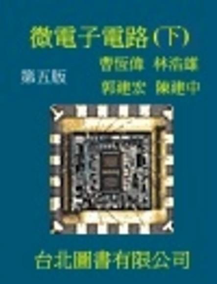 微電子電路(下)