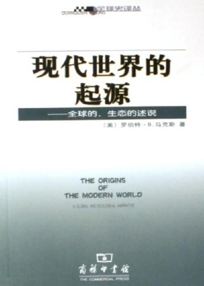 现代世界的起源