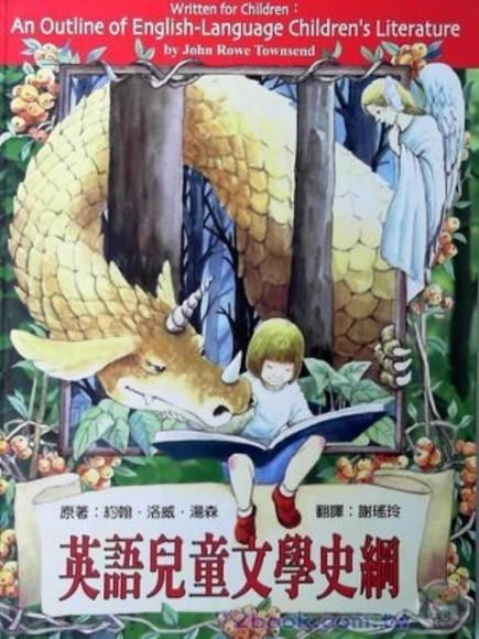 英語兒童文學史綱