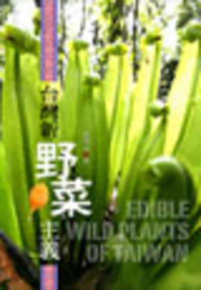 台灣新野菜主義(精裝)