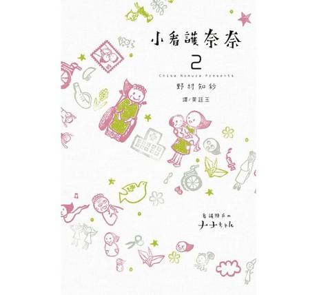 小看護奈奈(2)