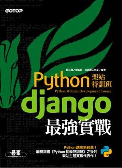 Python架站特訓班:Django最強實戰