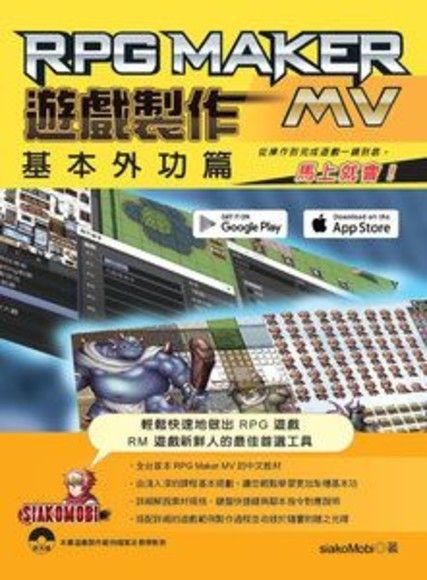 RPG Maker MV 遊戲製作 基本外功篇