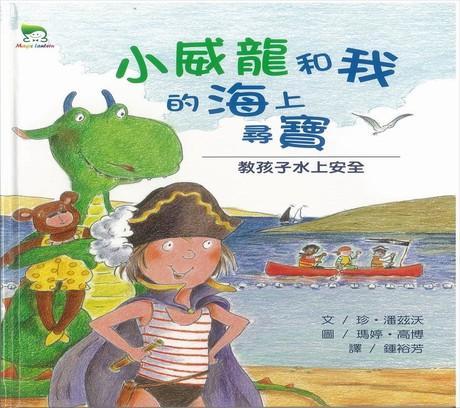 小威龍和我的海上尋寶(精裝)