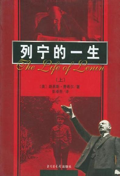 列宁的一生