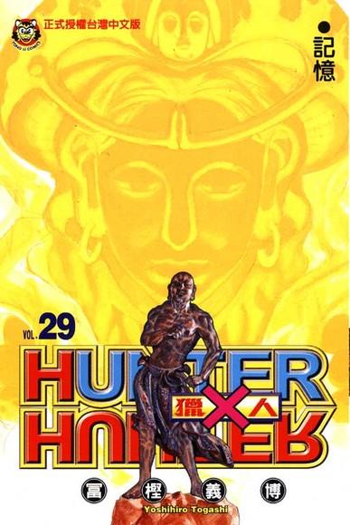 獵人                              29