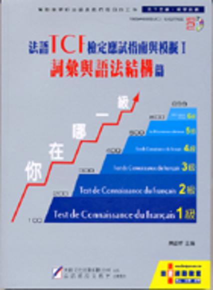 法語TCF檢定應試指南與模擬(I)
