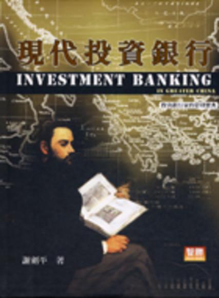 現代投資銀行(再版)
