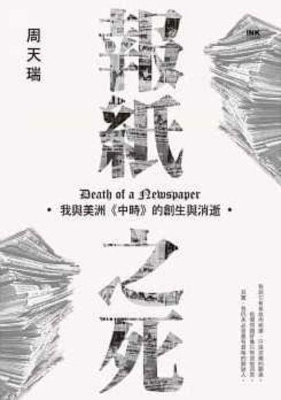 報紙之死:我與美洲《中時》的創生與消逝