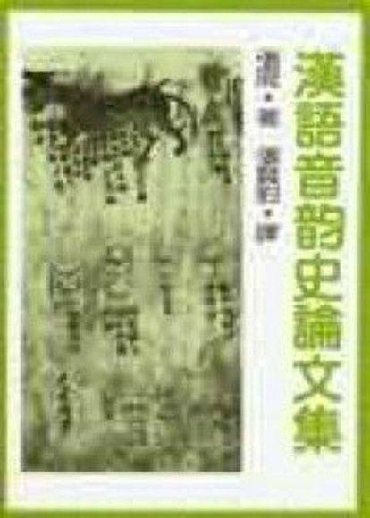 漢語音韻史論文集(平裝)