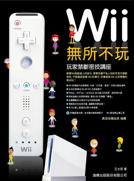 Wii 無所不玩