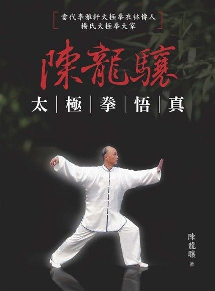 陳龍驤太極拳悟真:中華李雅軒太極拳空靈淨悟