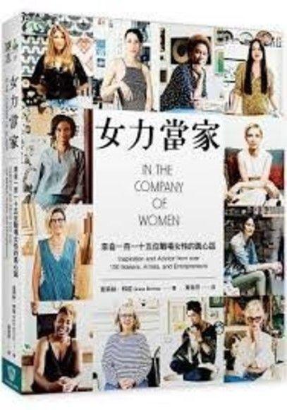 女力當家:來自一百一十五位職場女性的真心話