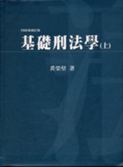 基礎刑法學(上)