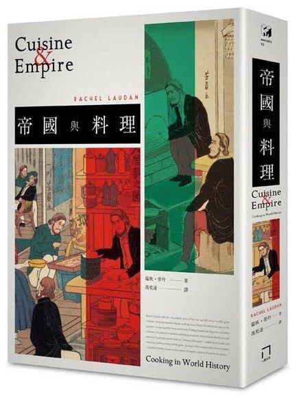 帝國與料理