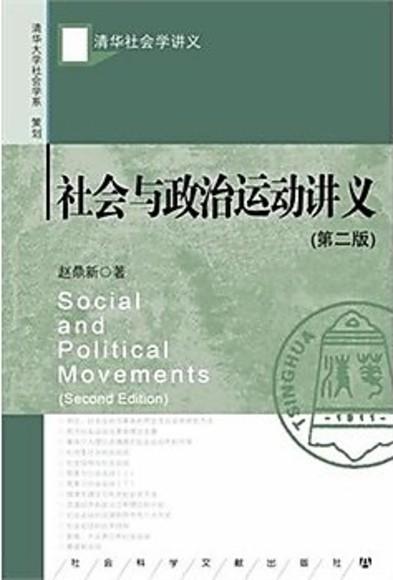 社會與政治運動講義(第二版)