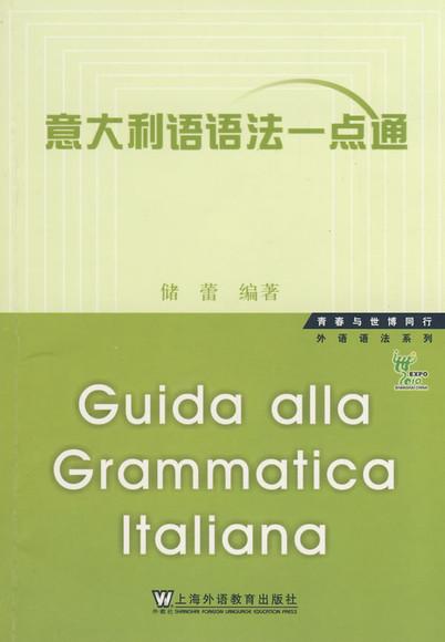 意大利語語法一點通