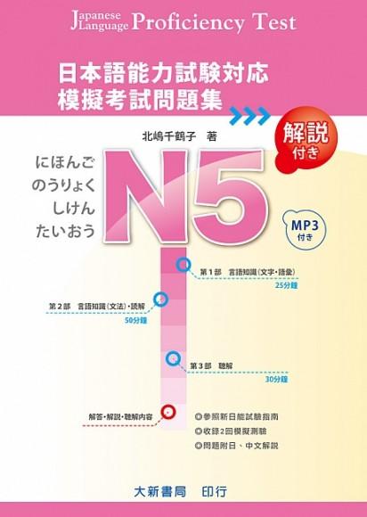 日本語能力試験対応 N5 模擬考試問題集