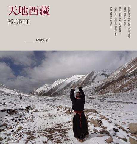 天地西藏: 孤寂阿里
