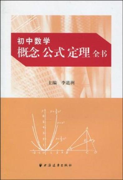 初中數學概念公式定理全書