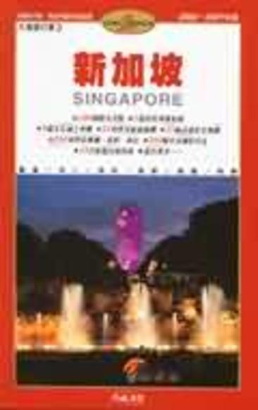 *舊版* 新加坡
