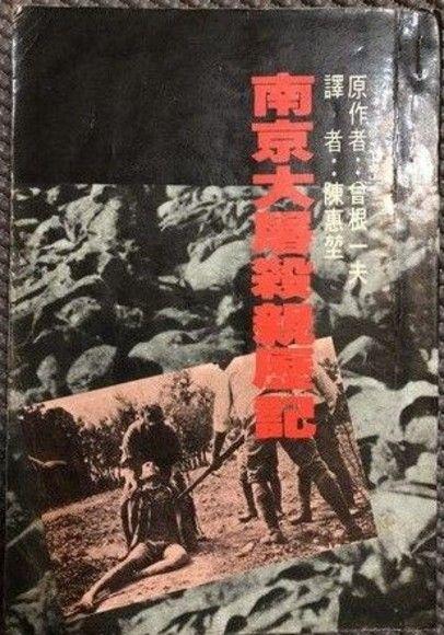 南京大屠殺親歷記