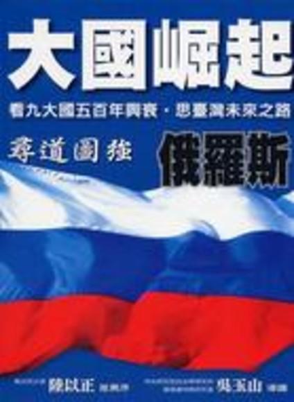 俄羅斯: 尋道圖強(平裝)
