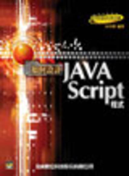 如何設計JavaScript程式