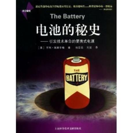 电池的秘史
