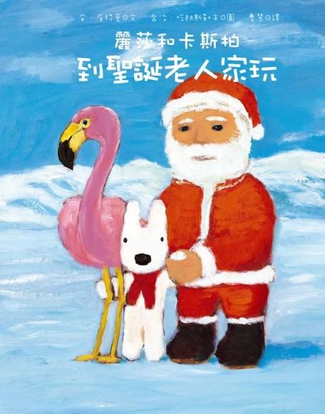 麗莎和卡斯柏:到聖誕老人家玩(精裝)
