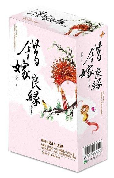 錯嫁良緣盒裝套書(三冊不分售)2016新版加贈全新番外別冊