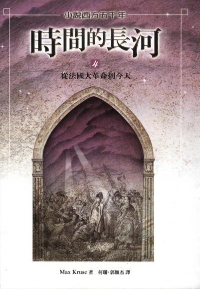時間的長河: 小說西方五千年(第4冊:精裝)