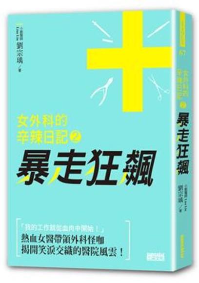 女外科的辛辣日記(2)暴走狂飆