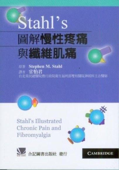 Stahl's圖解慢性疼痛與纖維肌痛