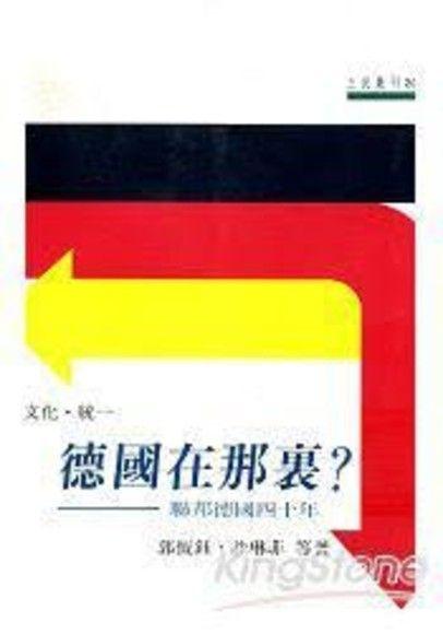 德國在那裏?(文化‧統一)─聯邦德國四十年