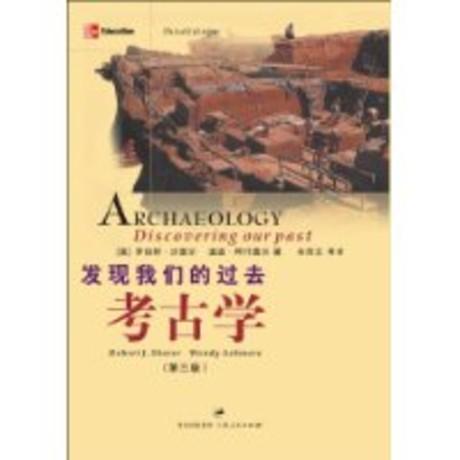 考古学-发现我们的过去