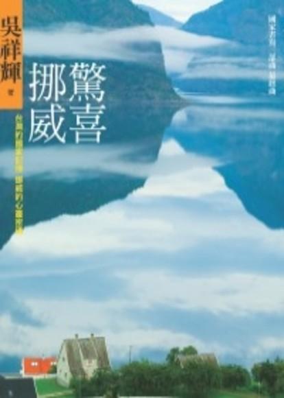 驚喜挪威:台灣的國家記憶,挪威的心靈密碼