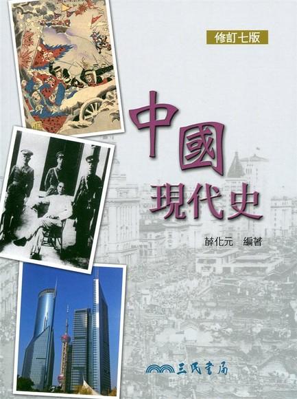 中國現代史(修訂七版)
