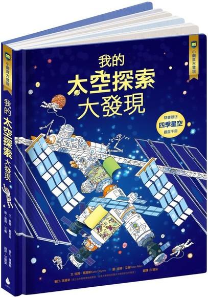 小翻頁大發現(8):我的太空探索大發現