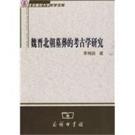 魏晉北朝墓葬的考古學研究
