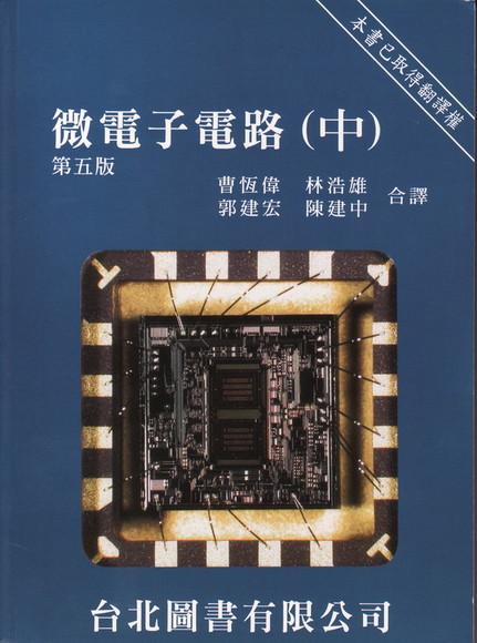微電子電路(中)
