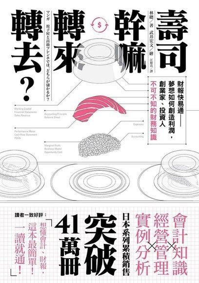 壽司幹嘛轉來轉去?夢想如何創造利潤,創業家、投資人不可不知的財務知識(三版)