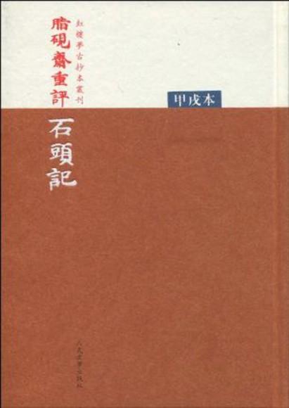 脂硯齋重評石頭記【甲戌本】