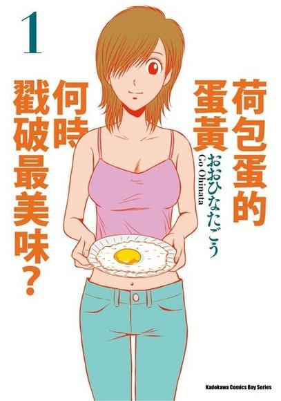 荷包蛋的蛋黃何時戳破最美味? 1