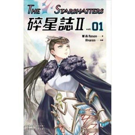 碎星誌Ⅱ vol.01
